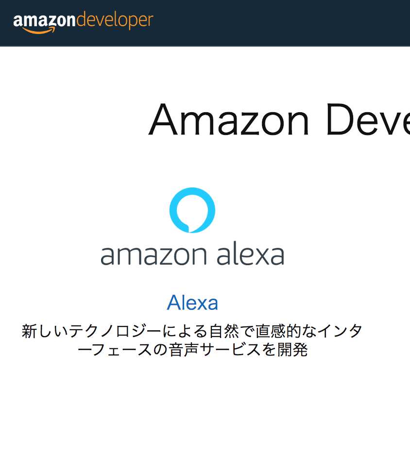 Alexa developer site
