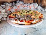 石窯ピザにチャレンジ