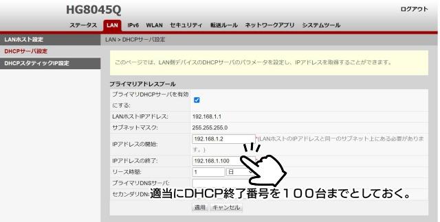 HG8045QのDHCP設定