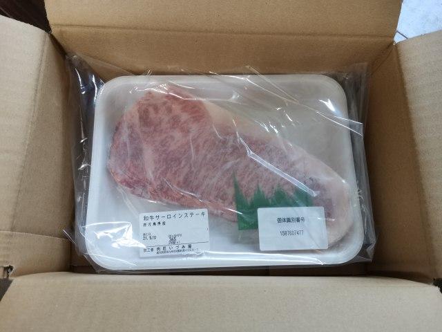 和牛ステーキの梱包の様子
